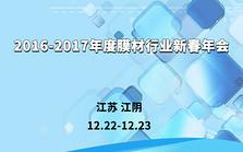 2016-2017年度膜材行业新春年会