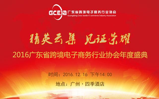 2016广东省跨境电子商务行业协会年度盛典