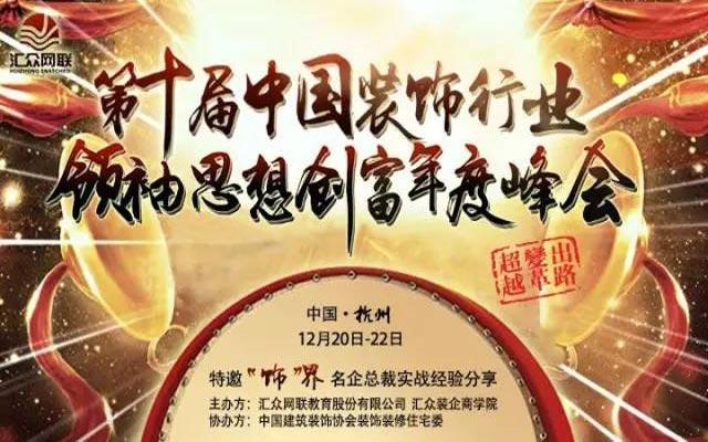 第十届中国装饰行业领袖思想创富年度峰会