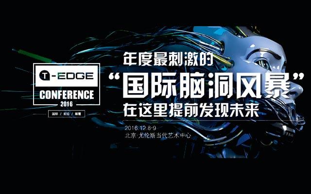 钛媒体T-EDGE CONFERENCE 2016 年度盛典