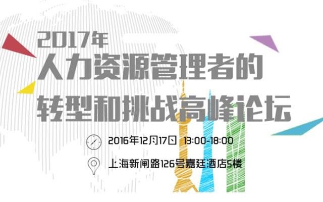 2017年人力资源管理者的转型和挑战高峰论坛