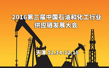 2016第三届中国石油和化工行业供应链发展大会