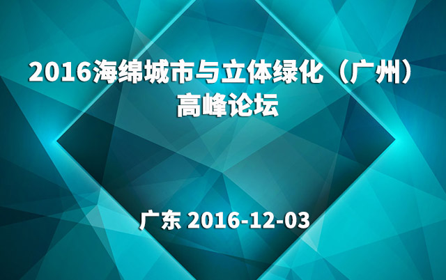 2016海绵城市与立体绿化(广州)高峰论坛