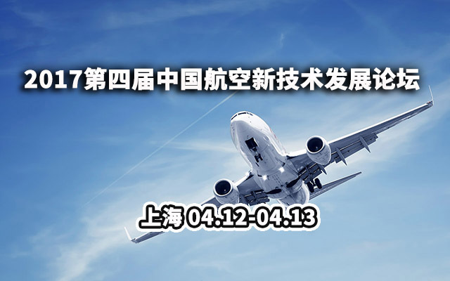 2017第四届中国航空新技术发展论坛