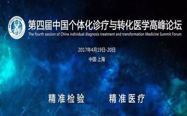 2017第四届中国个体化诊疗与转化医学高峰论坛