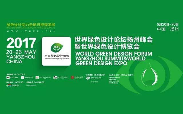 2017世界绿色设计论坛扬州峰会暨世界绿色设计博览会