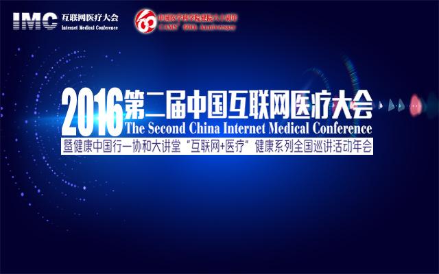 2016第二届中国互联网医疗大会暨健康中国行——协和大讲堂年会
