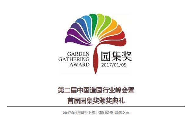 第二届中国造园行业峰会暨首届园集奖颁奖典礼