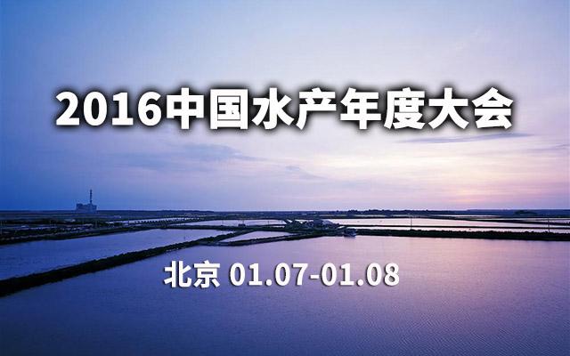 2016中国水产年度大会