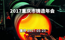 2017重庆市铸造年会