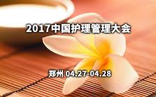 2017中国护理管理大会