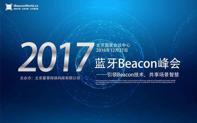2017 iBeacon 峰会暨智慧场景峰会