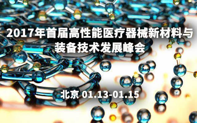 2017年首届高性能医疗器械新材料与装备技术发展峰会