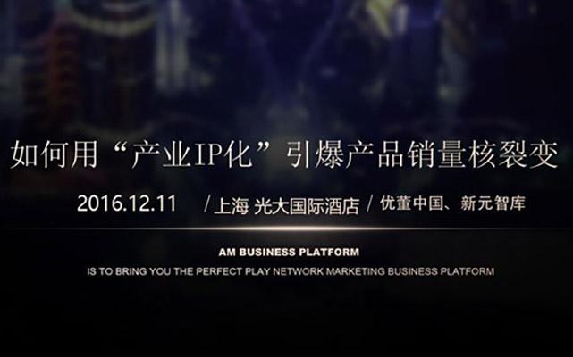"""2016中国""""产业IP化""""加速论坛"""