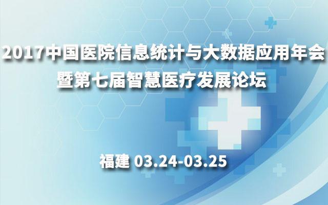 2017中国医院信息统计与大数据应用年会暨第七届智慧医疗发展论坛