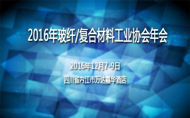 2016年玻纤/复合材料工业协会年会