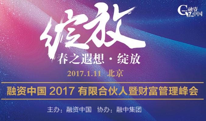 2017有限合伙人暨财富管理峰会