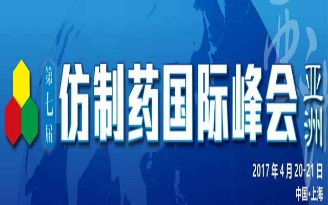 第七届仿制药国际峰会
