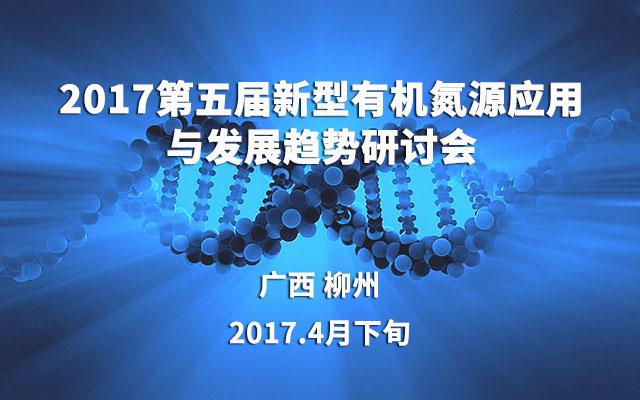 2017第五届新型有机氮源应用与发展趋势研讨会