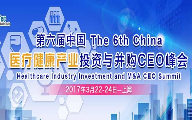 第六届医疗健康产业投资与并购CEO峰会