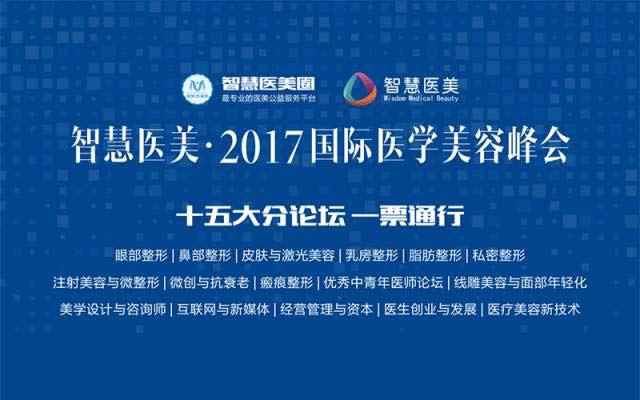 2017国际医学美容峰会