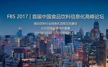 FBS 2017中国食品饮料信息化高峰论坛