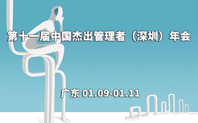 第十一届中国杰出管理者(深圳)年会