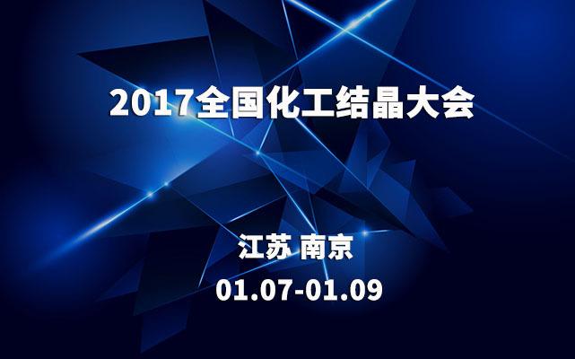 2017全国化工结晶大会