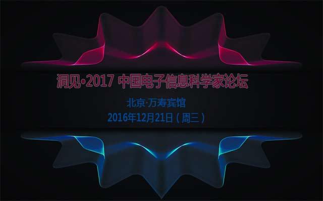 洞见•2017 中国电子信息科学家论坛
