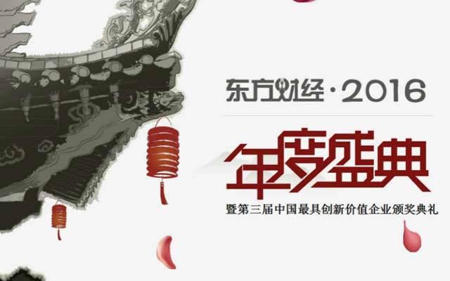 2016创新金融年度盛典暨第三届中国最具创新价值企业颁奖典礼