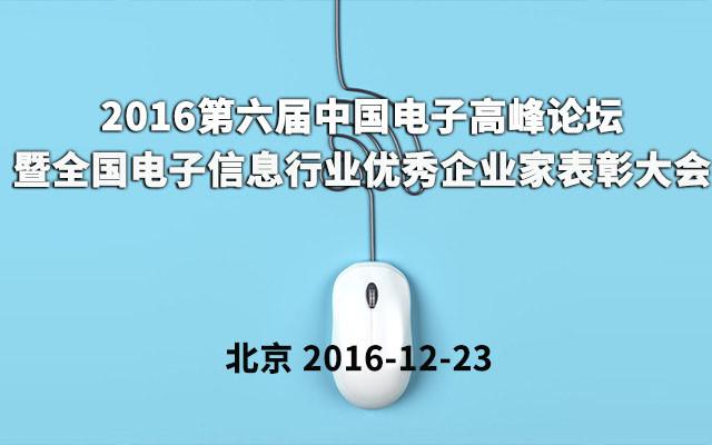 2016第六届中国电子高峰论坛暨全国电子信息行业优秀企业家表彰大会