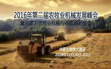 2016年第二届农牧业机械发展峰会暨内蒙古农牧业机械行业高峰对接会