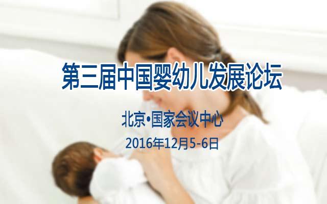 第三届中国婴幼儿发展论坛