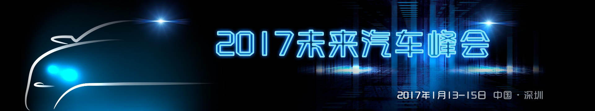 2017未来汽车峰会