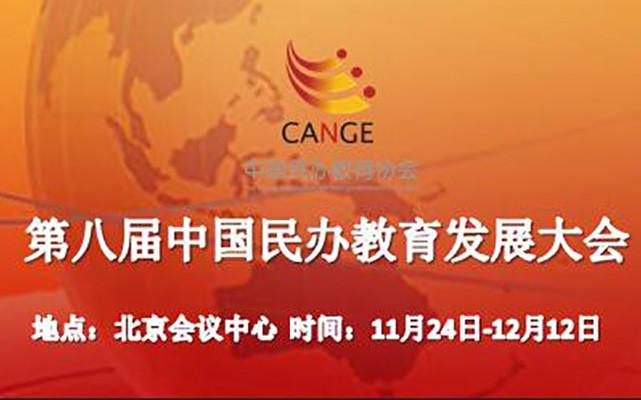 2016第八届中国民办教育发展大会