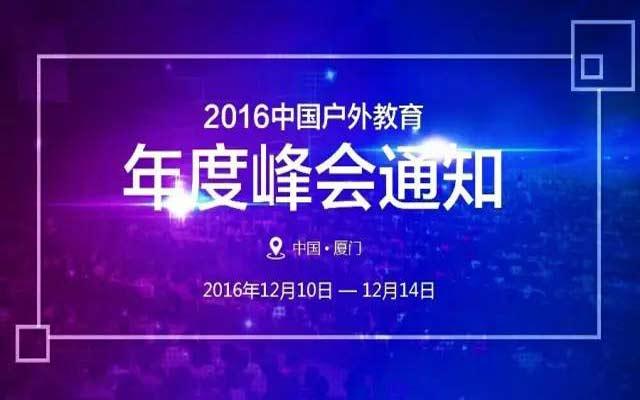 2016中国户外教育年度峰会
