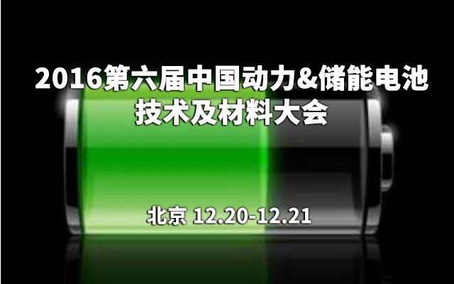 2016第六届中国动力&储能电池技术及材料大会