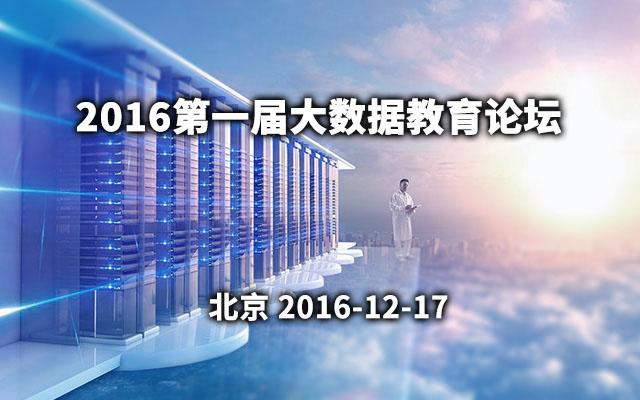 2016第一届大数据教育论坛