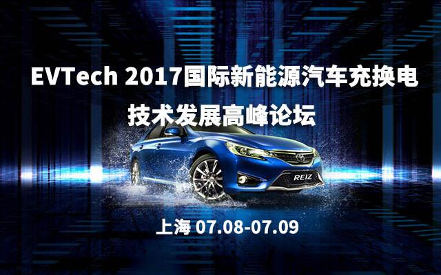 EVTech 2017国际新能源汽车充换电技术发展高峰论坛