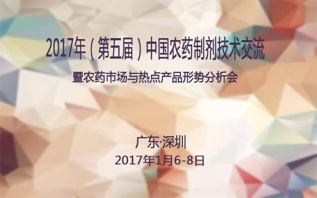 2017年(第五届)中国农药制剂技术交流暨农药市场与热点产品形势分析会