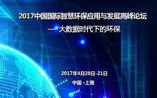 2017中国国际智慧环保应用与发展高峰论坛(SEPS)