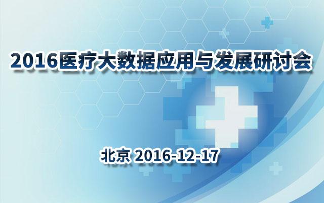 2016医疗大数据应用与发展研讨会