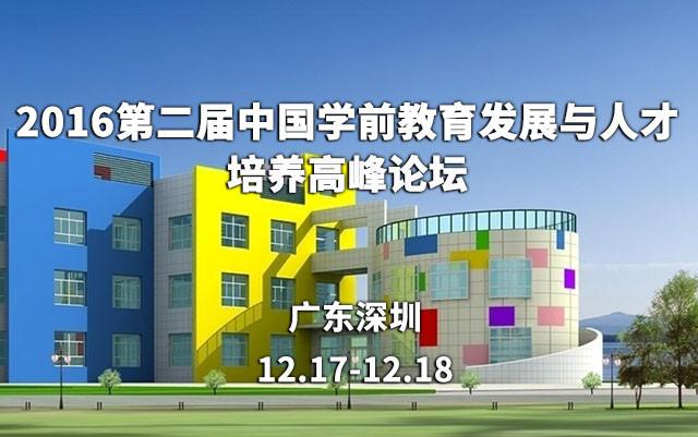 2016第二届中国学前教育发展与人才培养高峰论坛