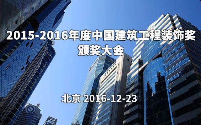 2015-2016年度中国建筑工程装饰奖颁奖大会