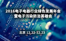 2016电子电器行业绿色发展年会暨电子污染防治英雄会