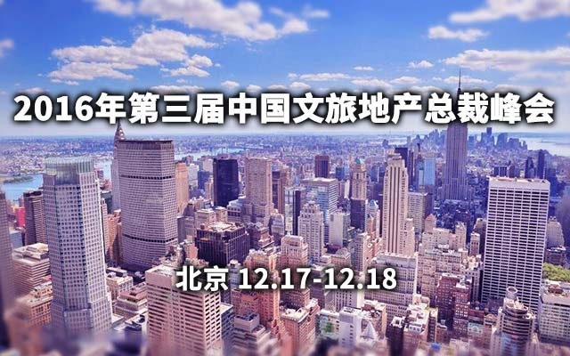 2016年第三届中国文旅地产总裁峰会