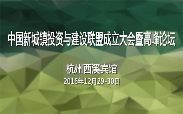 中国新城镇投资与建设联盟成立大会暨高峰论坛