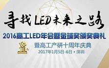 2016高工LED年会暨金球奖颁奖典礼