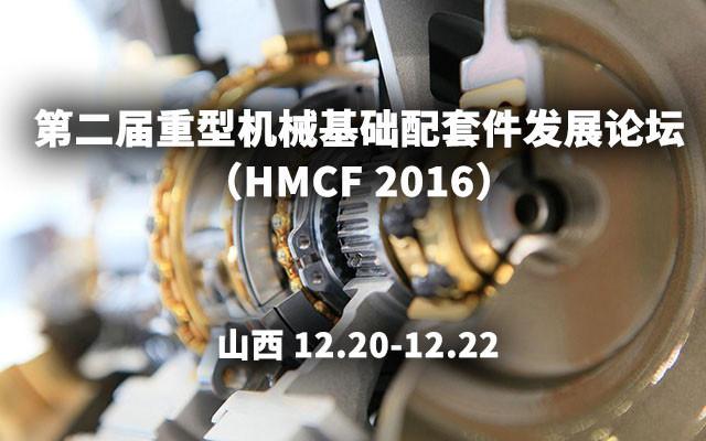 第二届重型机械基础配套件发展论坛(HMCF 2016)