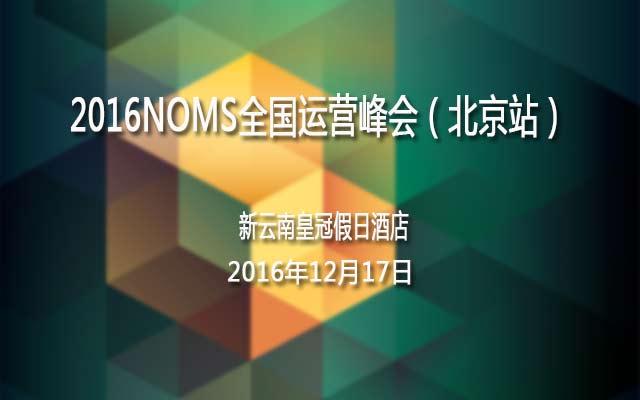 2016NOMS全国运营峰会(北京站)